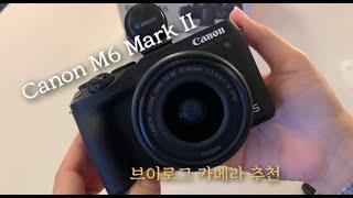 Unboxing 03| 브이로그 카메라 추천/캐논 M…