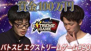 賞金100万円を懸けた戦い 視聴者参加型カードバトルエンターテインメン...