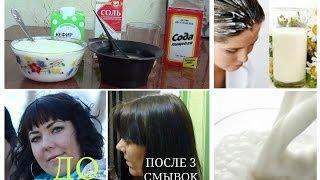 видео Смывка краски с волос в домашних условиях