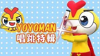 【YOYOMAN唱跳兒歌】YOYOMAN超人拳|YOYO V.V.I.P|小船長大冒險|YOYO新世界|兒童歌曲特輯|點點名金曲|童謠串燒