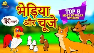 भेड़िया और चूजे - Hindi Kahaniya for Kids | Stories for Kids | Moral Stories for Kids | Koo Koo TV