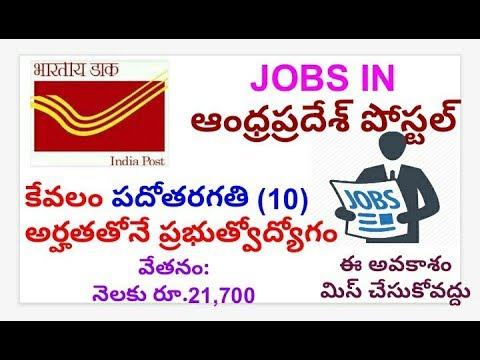 jobs in postal department  indian postal  postal jobs