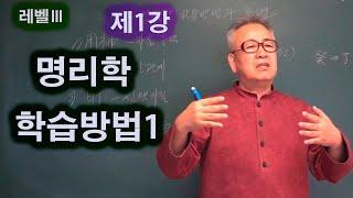 도경선생의 명리강좌 :1 명리학의 학습방법