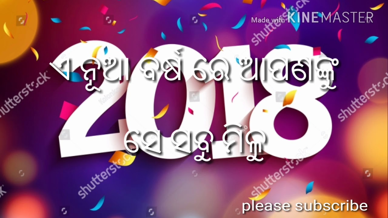 happy new year 2018 odia shayari 30 second whatsapp video