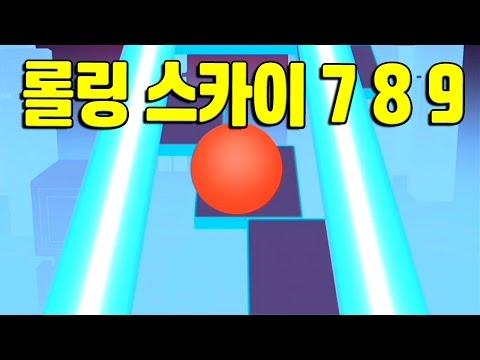 [Rolling Sky] Playing Stage 7~9!!(Hard) - Giri