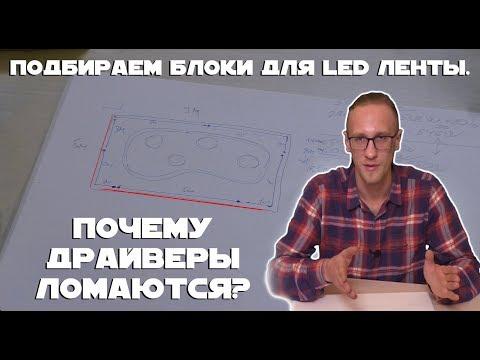 Как правильно подобрать блоки питания для LED ленты? Почему ломается один и тот же блок?