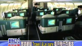 全球十大最佳航空公司 長榮航空上榜 - 漢天電視 LA 62.2