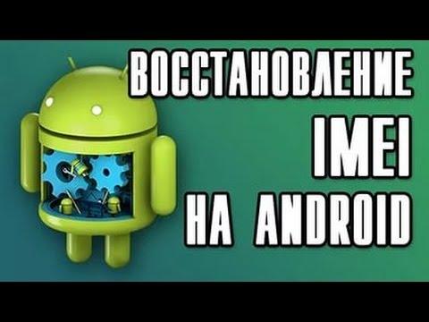 2 способа как восстановить Imei на андроиде
