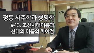 정통 사주학과 성명학 : 43강 - 조선시대 이름과 현대의 이름의 차이점