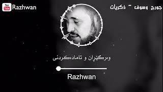 جورج وسوف - ذكريات (بەژێرنووسی كوردی و عەرەبی)   Gorg Yusuf - Zekrayat Kurdish Subtitle