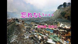 「忘れない・・・」、唄:吉幾三さん、川崎 洋:カバー