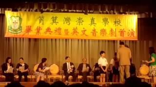 筲箕灣崇真學校2O16(頒獎禮)陳俊穎/姚卓嵐