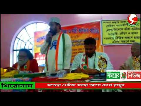 কলকাতা নারীজাগরন কমিটি আয়োজনে আনন্দমুখর পএিকার সভা || Somoyer News24 || Dhaka office ||
