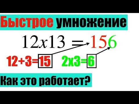 Простое умножение от 10 до 20
