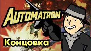 Концовка Fallout 4 Automatron за Серебряного плаща