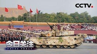 《今日关注》 20191004 新中国70周年大阅兵——装备方队威武之师亮雄风| CCTV中文国际