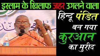 इस्लाम के खिलाफ ज़हर उगलने वाला हिन्दू पंडित बन गया कुरआन का मुरीद