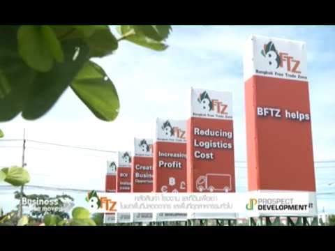 โครงการ Bangkok Free Trade Zone - Business On The Move
