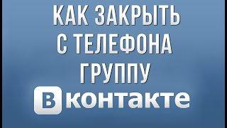 как Закрыть Группу Вконтакте с Телефона в 2019