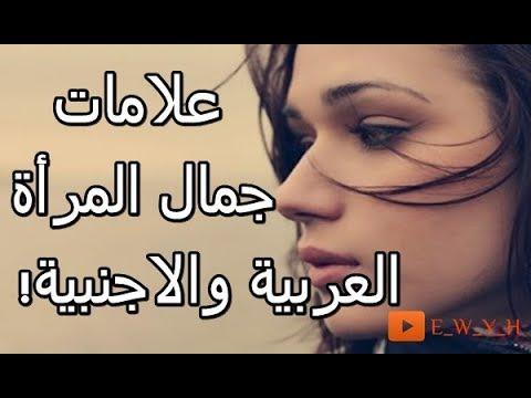 مخطط قراءة متأنية قاتل صفات النساء عند العرب Dsvdedommel Com