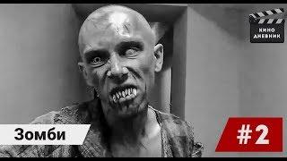 Зомби. Кино дневник ( 2 выпуск ) Артем Мельничук