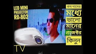 LED MIni Projector  RD-802 Cheap price In Bd 2018 📽️ (Unboxing Review) ! Mad youtuber BD