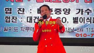가수 정경래 (노란우산 원곡나성욱) 제9회 가요 신인 본선대회