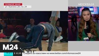 Смотреть видео Финал международного турнира по брейк-дансу проходит в столице - Москва 24 онлайн