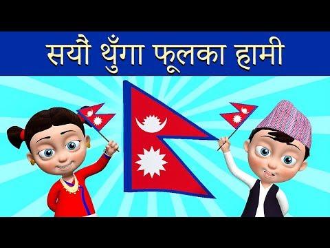 Sayaun Thunga Phool Ka सयौं थुँगा फूलका | National Anthem of Nepal | Nepali Rhymes for Kids