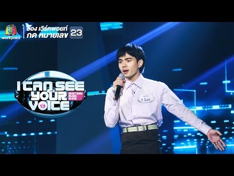 เพลง the man who can't be moved - ไมค์ I Can See Your Voice Thailand