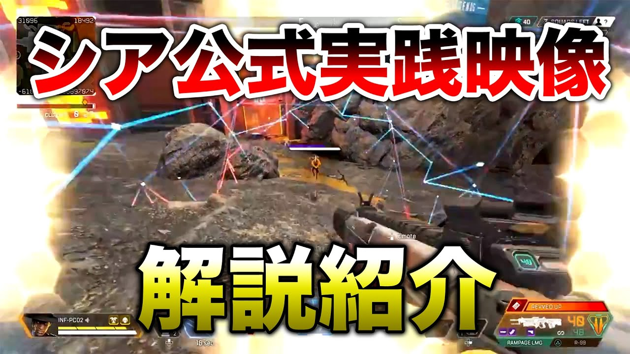 【APEX LEGENDS】新キャラ『シア』実戦映像出たので解説紹介!クールタイム,範囲,効果!!【エーペックスレジェンズ】