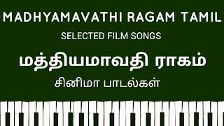 MADHYAMAVATHI RAGAM TAMIL FILM SONGS