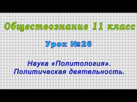 Обществознание.11 класс (Урок№26 - Наука «Политология». Политическая деятельность.)