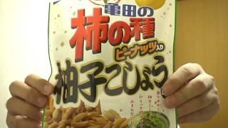 福岡空港にて、九州限定の柿の種を三種見つけたのですが、そのなかでも...