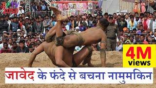 Zaved Ki Kushti || जावेद की कुश्ती  || Javed Ki Kushti || Kushti Ke Superstar || Dangal Ke Superstar