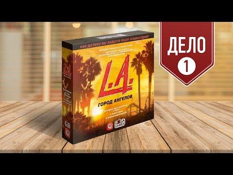 ДЕТЕКТИВ: ГОРОД АНГЕЛОВ   L.A. CRIMES — играем в настольную игру   ДЕЛО №1