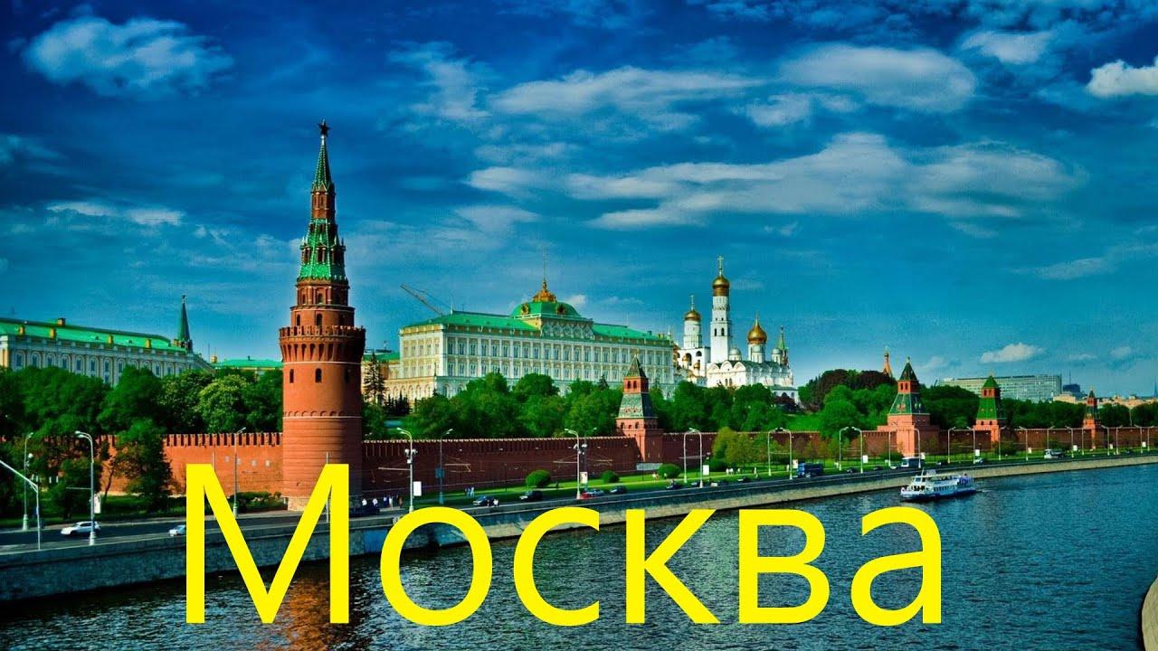 Москва достопримечательности города - YouTube