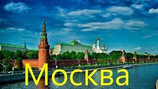 Москва достопримечательности города(Москва - столица Российской Федерации, город федерального значения, административный центр Центрального..., 2016-04-25T16:42:02.000Z)