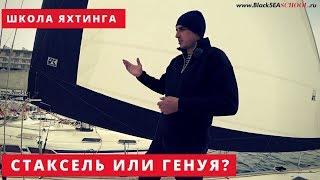 Стаксель и Генуя. В чем различие? Обучение яхтингу в Крыму.