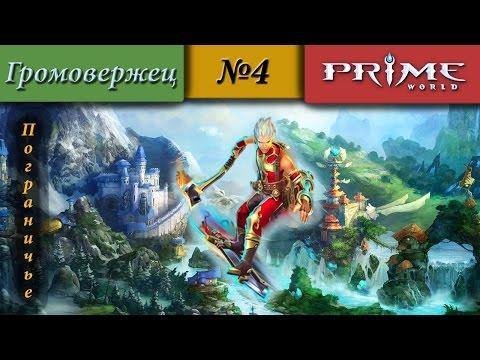 видео: prime world - Пограничье [Гром] (Капитан!) 1900+ #4