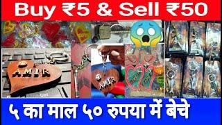 Key Ring Machine | Wooden Toys Market | व्यापार शुरू करने से पहले जरूर देखें || Business Tutorial