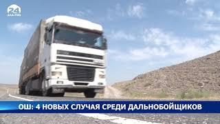 Ош: 4 новых случая заражения  выявлены среди дальнобойщиков - Новости Кыргызстана