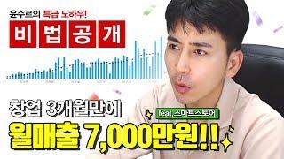 스마트 스토어 창업 3달만에 월매출 7,000만원 달성! 비법공개! (상위노출,쇼핑몰)