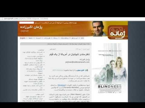 BLINDNESS (2008): Film Review in Persian - نگاهی به فیلم کوری