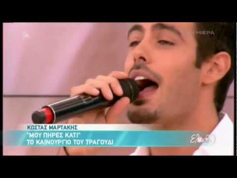 Kostas Martakis - Mou Pires Kati (Eleni, 2012)