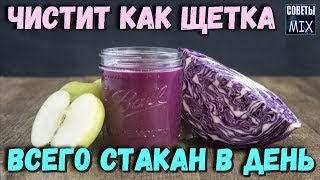 Польза краснокочанной капусты Чистит организм, как щетка всего 1 стакан в день Полезные советы