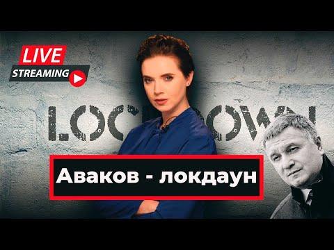Аваков - локдаун