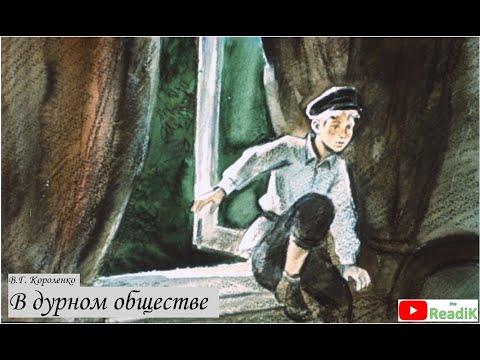 В.Г. Короленко В дурном обществе слушать (часть 1 из 2)/литература 5 класс аудиокнига видеокнига/