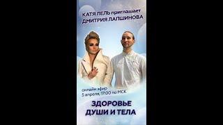 Здоровье души и тела. Совместный эфир. Катя Лель и Дмитрий Лапшинов.