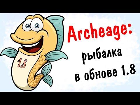 Archeage Fishing Boat 2 0
